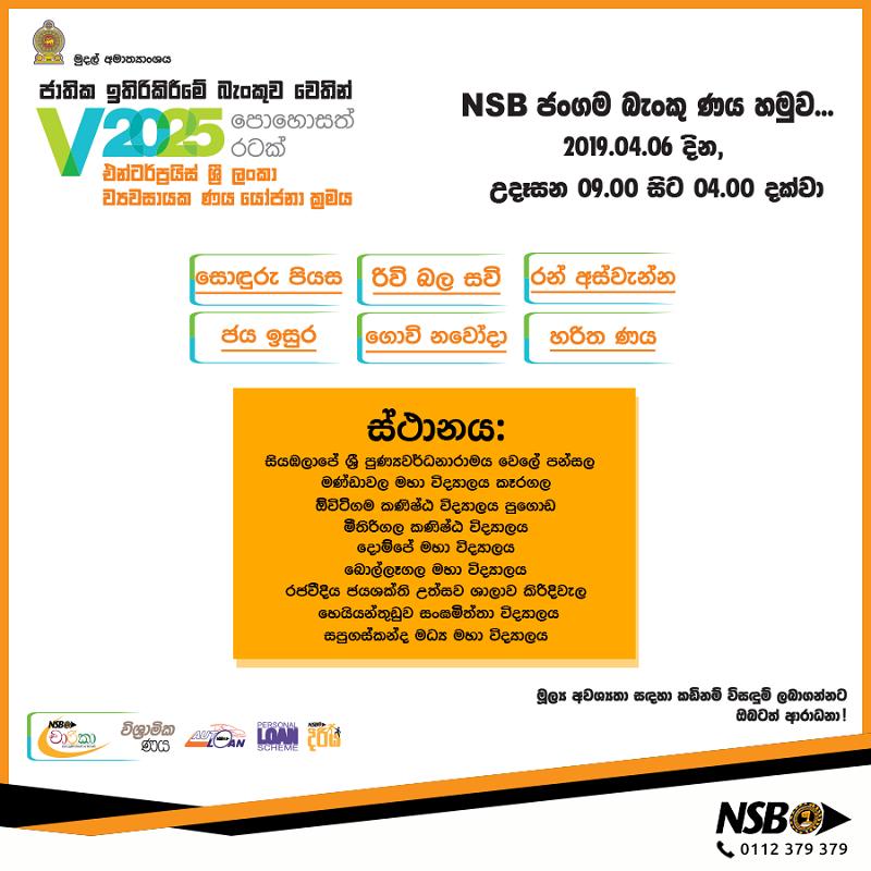 Enterprise Sri Lanka Loan Fair with NSB – 06th April 2019   National
